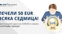 Играта ActivTrades Оракул се провежда във Facebook страницата на ActivTrdaes на интернет адрес https://www.facebook.com/ActivTradesBulgaria Правилата на играта са изключително опростени и без множество изисквания, с цел играта да бъде достъпна […]
