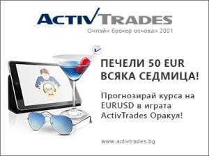 Игра с награди от ActivTrades